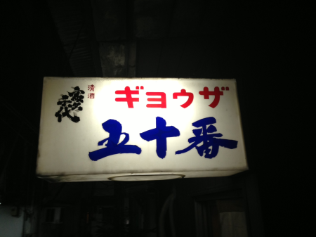 gojixyuu